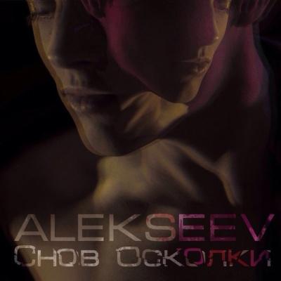 Alekseev - Снов Осколки (Slava Slam Remix)