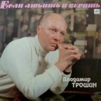 Владимир Трошин - Если Любишь И Веришь (Album)