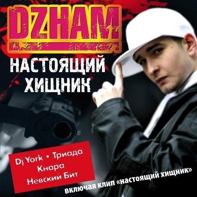 DZHAM - Настоящий Хищник (Album)
