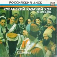 Государственный Кубанский Казачий Хор - Многая Лета (Album)