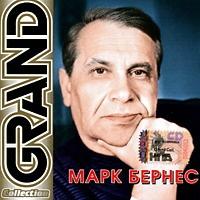 Марк Бернес - Песни Марка Бернеса (1911 - 1969)