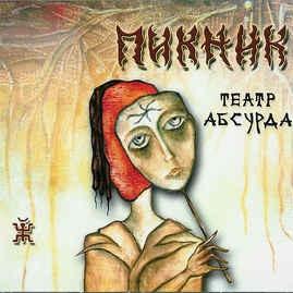 Пикник - Театр Абсурда (Album)