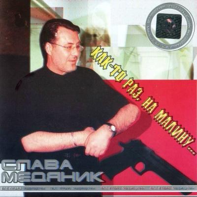 Слава Медяник - Как-То Раз, На Малину (Album)
