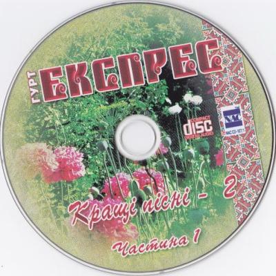 Гурт Експрес - Кращі Пісні - 2 СD1 (Album)