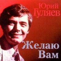 Юрий Гуляев - Поздняя Любовь