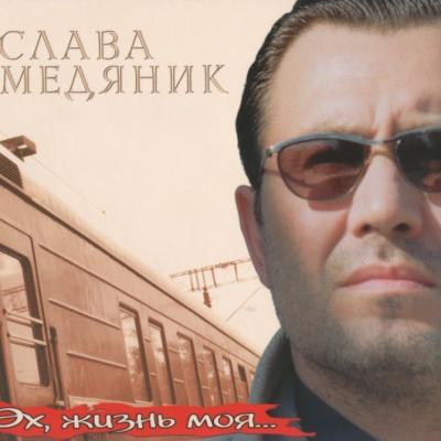 Слава Медяник - Эх, Жизнь Моя (Album)