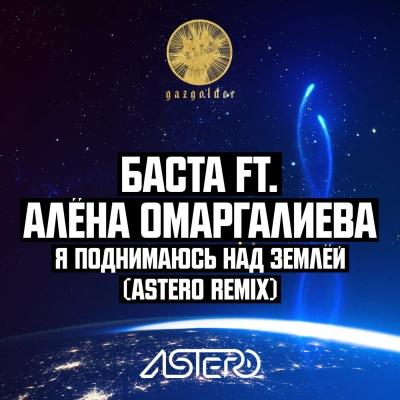 Astero - Я Поднимаюсь Над Землей (Astero Club Remix) (Remix)
