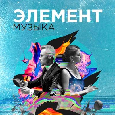 Элемент - Музыка (Single)