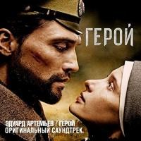 Романс (песня из к/ф Герой) (Soundtrack)