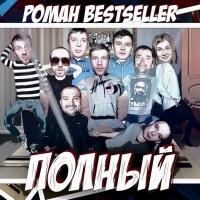 Роман Bestseller - Полный
