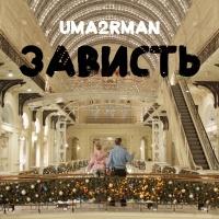 Uma2rman - Зависть