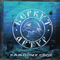 Артур Беркут - Каждому свое (Album)