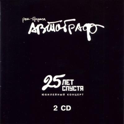 Автограф - 25 лет спустя. Юбилейный концерт (CD 2) (Compilation)