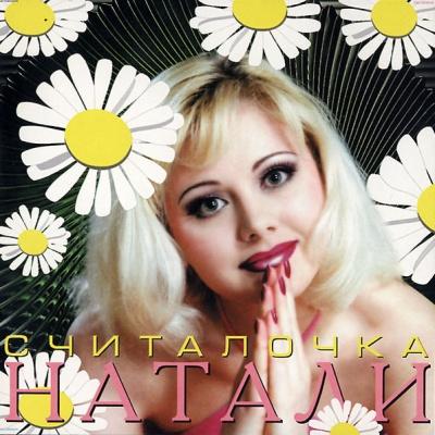 Натали - Считалочка (Album)
