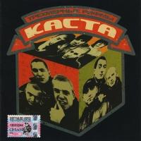 Каста - Время
