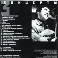 Владимир Высоцкий - Мои Похорона, Весёлая Покойницкая Песня