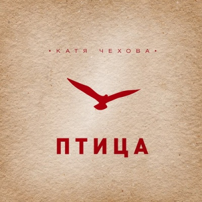 Катя Чехова - Птица (Web)
