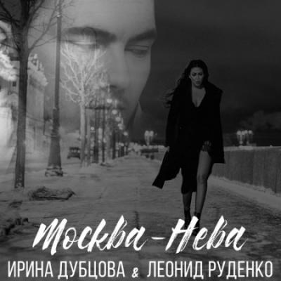 Ирина Дубцова - Москва-Нева