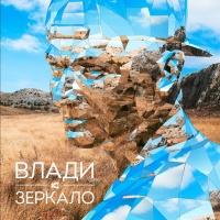 Влади - Зеркало (Soundtrack)