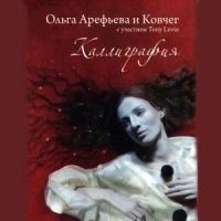 Ольга Арефьева - Каллиграфия