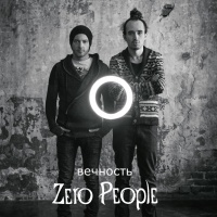 Zero People - Вечность (Single)