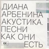 Диана Арбенина - Акустика. Песни Как Они Есть. Тени В Раю