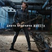 Фиеста (сингл) (Album)