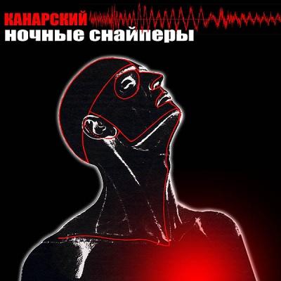 Ночные Снайперы - Канарский (Album)