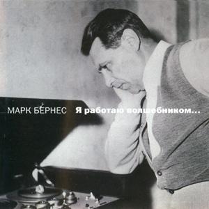 Марк Бернес - Я Работаю Волшебником (Album)