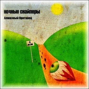 Ночные Снайперы - Алмазный Британец (Сингл) (Album)