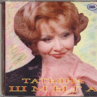 Татьяна Шмыга - Сборник