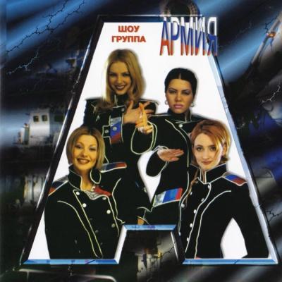 А.Р.М.И.Я. - Армия (Album)