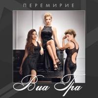 ВИА Гра - Перемирие (Remix)