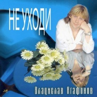 Агафонов Владислав и Планета Икс - Не Уходи (Album)