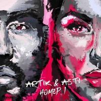 Artik & Asti - Ангел