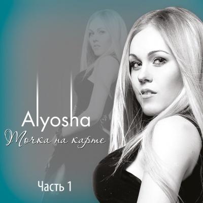 Alyosha - Точка На Карте, Ч. 1 (Album)
