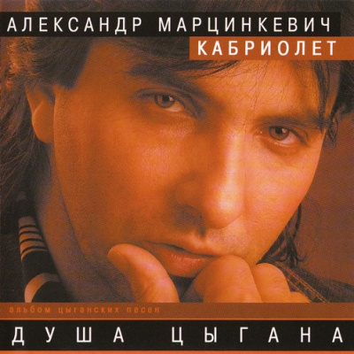 Александр Марцинкевич И Группа Кабриолет - Душа Цыгана (Album)