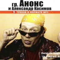 Александр Касимов и группа Анонс - Зараза (Album)