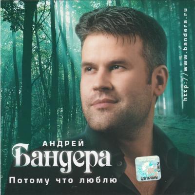 Андрей Бандера - Потому что люблю (Album)