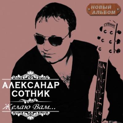 Александр Сотник - Желаю Вам... (Album)