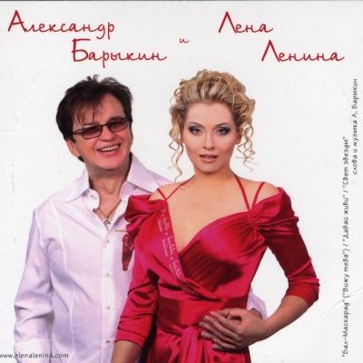 Александр Барыкин - Александр Барыкин и Лена Ленина