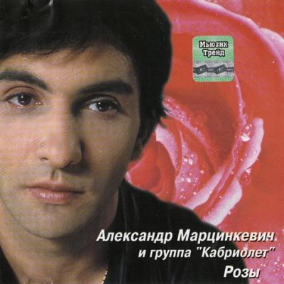 Александр Марцинкевич И Группа Кабриолет - Розы (Album)
