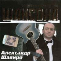 Александр Шапиро - Золотая Коллекция Шансона (Single)