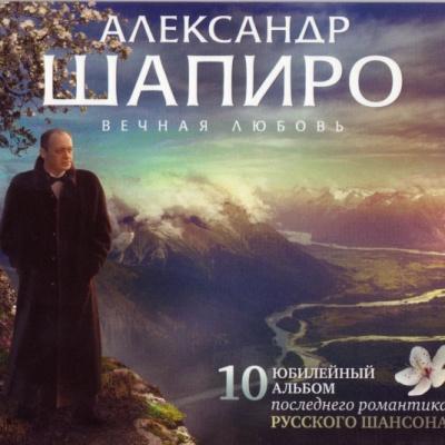 Александр Шапиро - Вечная Любовь (Single)