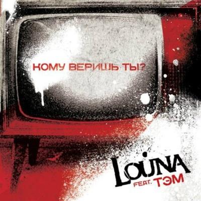 Louna (2) - Кому Веришь Ты? (Single)