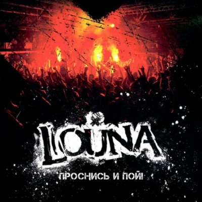 Louna (2) - Проснись и пой! Часть 2 (Live)