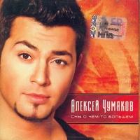 Алексей Чумаков - Сны О Чем-То Большем (Album)