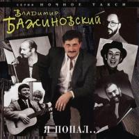 Владимир Бажиновский - Я Попал (Album)