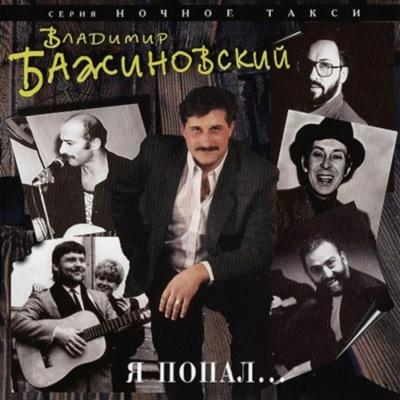 Владимир Бажиновский - Я Попал