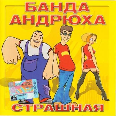Банда Андрюха - Страшная (Album)